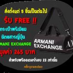 ของสมนาคุณ!! ประจำพรีออเดอร์รอบ23 กระเป๋าพรีเมียม ARMANI EXCHANGE จากนิตยสารญี่ปุ่น มูลค่า 265 บาท สำหรับลูกค้าที่สั่งซื้อสินค้า ตั้งแต่ 5 ชิ้น เป็นต้นไป