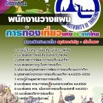 คู่มือเตรียมสอบ พนักงานวางแผน การท่องเที่ยวแห่งประเทศไทย