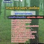 คู่มือเตรียมสอบพนักงานการเกษตร การยางประเทศไทย
