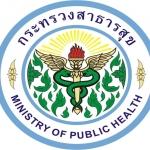 เปิดสอบสำนักงานปลัดกระทรวงสาธารณสุข จำนวน 56 อัตรา ตั้งแต่วันที่ 12 - 16 มิถุนายน 2560