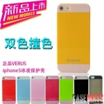 case iphone 5 เคสไอโฟน5 เคสแนวๆ สีทูโทน สวยๆ เท่ๆ มีหลายสีหลายอารมณ์