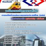 คู่มือเตรียมสอบพนักงานบริหารงานทั่วไป รฟม. การรถไฟฟ้าขนส่งมวลชนแห่งประเทศไทย