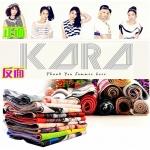 ผ้าขนหนู Kara