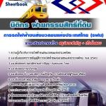 คู่มือเตรียมสอบนิติกร ฝ่ายกรรมสิทธิ์ที่ดิน รฟม. การรถไฟฟ้าขนส่งมวลชนแห่งประเทศไทย