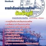 คู่มือเตรียมสอบนักบัญชี 6 การท่าเรือแห่งประเทศไทย