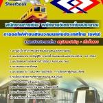 คู่มือเตรียมสอบพนักงานการเงิน/ พนักงานวิเตราะห์งบประมาณ รฟม. การรถไฟฟ้าขนส่งมวลชนแห่งประเทศไทย