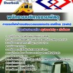 คู่มือเตรียมสอบพนักงานบริหารงานพัสดุ รฟม. การรถไฟฟ้าขนส่งมวลชนแห่งประเทศไทย