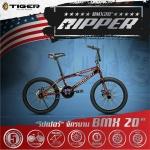 จักรยานฟรีสไตล์ BMX TIGER RIPPER ล้อ 20 นิ้ว โครงเหล็ก คอหมุนอิสระ