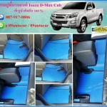 ขายยางปูพื้นรถเข้ารูป Isuzu D-Max Cab 2012-2017 ลายธนูสีฟ้าขอบดำ