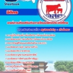 คู่มือเตรียมสอบนิติกร องค์การส่งเสริมกิจการโคนมแห่งประเทศไทย