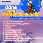 คู่มือเตรียมสอบนิติกร ธนาคารแห่งประเทศไทย ธปท.