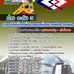 คู่มือเตรียมสอบช่าง ระดับ 3 รฟม. การรถไฟฟ้าขนส่งมวลชนแห่งประเทศไทย