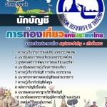 คู่มือเตรียมสอบนักบัญชี การท่องเที่ยวแห่งประเทศไทย