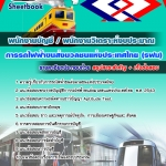 คู่มือเตรียมสอบพนักงานบัญชี / พนักงานวิเคราะห์งบประมาณ รฟม. การรถไฟฟ้าขนส่งมวลชนแห่งประเทศไทย