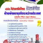 คู่มือเตรียมสอบ ฝ่ายพัฒนาธุรกิจระหว่างประเทศ บริษัท ไปรษณีย์ไทย จำกัด