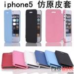 case iphone 5 เคสไอโฟน5 เคสหนังฝาพับข้าง มีช่องโชว์โลโก้เรียบบางสวยๆ iPhone5 original leather
