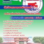 คู่มือเตรียมสอบนักวิชาการคอมพิวเตอร์ องค์การส่งเสริมกิจการโคนมแห่งประเทศไทย