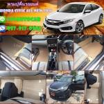ขายพรมปูพื้นรถยนต์ราคาถูก Honda Civic 2016 ลายธนูสีครีมขอบครีม