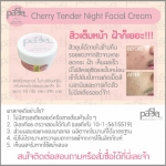 PasJel Cherry Tender Night Facial Cream