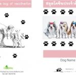สมุดวัคซีนสุนัข Version.2