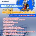 คู่มือเตรียมสอบนักวิเคราะห์ระบบ ธนาคารแห่งประเทศไทย ธปท.