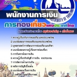 คู่มือเตรียมสอบพนักงานการเงิน การท่องเที่ยวแห่งประเทศไทย