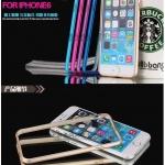 เคส iphone 6 (4.7) Bumper ผิวเงาโลหะด้านๆ เท่ห์ๆ เชื่อมต่อโดยไม่ต้องไขน็อต ขายถูกสุดๆ