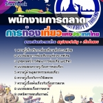 คู่มือเตรียมสอบ พนักงานการตลาด การท่องเที่ยวแห่งประเทศไทย
