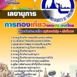 คู่มือเตรียมสอบ เลขานุการ การท่องเที่ยวแห่งประเทศไทย