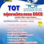 คู่มือเตรียมสอบ กลุ่มงานวิศวะกรรม EGCE TOT บริษัท ทีโอที