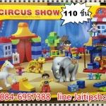 ตัวต่อชุดการแสดงสัตว์ circus show ตัวต่อชุดใหญ่มี110ชิ้น รหัส 188-32