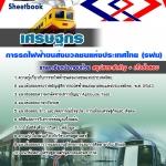 คู่มือเตรียมสอบเศรษฐกร รฟม. การรถไฟฟ้าขนส่งมวลชนแห่งประเทศไทย
