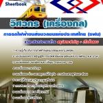 คู่มือเตรียมสอบวิศวกรเครื่องกล รฟม. การรถไฟฟ้าขนส่งมวลชนแห่งประเทศไทย