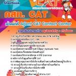 คู่มือเตรียมสอบเจ้าหน้าที่ Agent CAT Contact Center กสท.