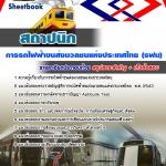 คู่มือเตรียมสอบสถาปนิก รฟม. การรถไฟฟ้าขนส่งมวลชนแห่งประเทศไทย