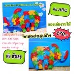 จิ๊กซอไม้ ต่อ รูปช้าง ต่อได้ 2 แบบ (ABC + ตัวเลข)