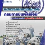 คู่มือเตรียมสอบวิศวกรรมอิเล็กทรอนิกส์การบิน กรมการบินพลเรือน