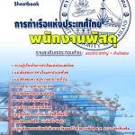 คู่มือเตรียมสอบนักพัสดุ 6 การท่าเรือแห่งประเทศไทย