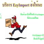 บริการ Ezyimport ส่งให้นะ