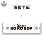 ผ้าเชียร์ ป้ายผ้า #EXO THE WAR KOKOBOP