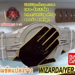 เข็มขัดแปลงร่าง Wizard มาสไรเอร์วิซาด 650.- ของ BANDAI ของแท้ญี่ปุ่น พร้อมแหวน 1 วง (งานสวย)