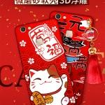 เคส VIVO V7 ซิลิโคนแมวกวักนำโชค Lucky Neko พร้อมที่ห้อยเข้าชุด ราคาถูก