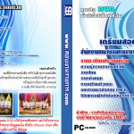 ชุดคอร์ส VCD ภาค ก.+ เอกสารประกอบการสอบภาค ก.