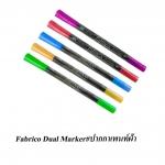 ปากกาเพ้นท์ผ้า Fabrico Dual Tip Marker