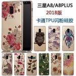 เคส Samsung A8+ 2018 (A8 Plus 2018) ซิลิโคนสกรีนลายหลากหลายแบบ ราคาถูก