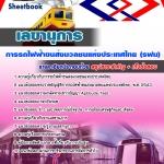 คู่มือเตรียมสอบเลขานุการ รฟม. การรถไฟฟ้าขนส่งมวลชนแห่งประเทศไทย