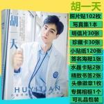 Photobook Hu Yi Tian