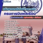คู่มือเตรียมสอบหลักสูตรเทคโนโลยีด้านการบิน กรมการบินพลเรือน