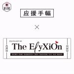ผ้าเชียร์ ป้ายผ้า #EXO