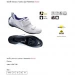 รองเท้า Shimano Triathlon รุ่น TR500WSD Women